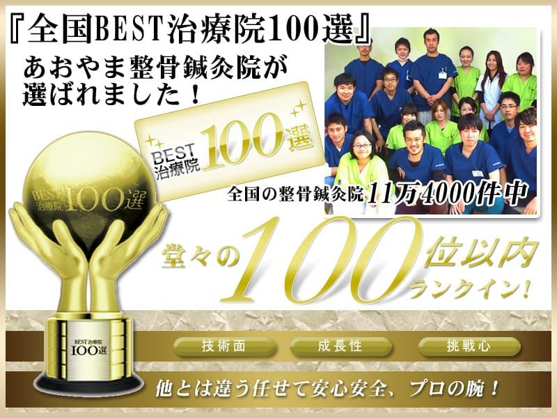 全国BEST治療院100選 あおやま整骨鍼灸院が選ばれました!