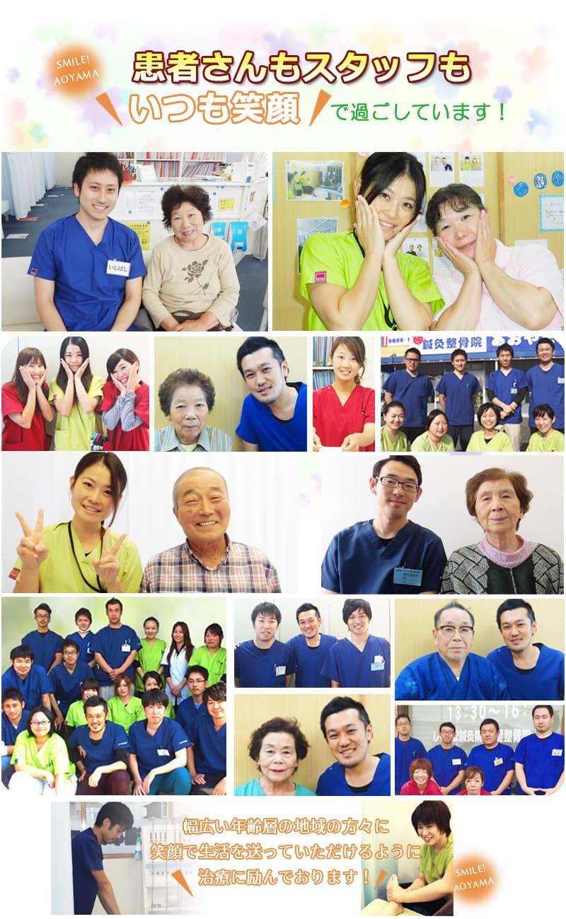 患者さんもスタッフもいつも笑顔で過ごしています!