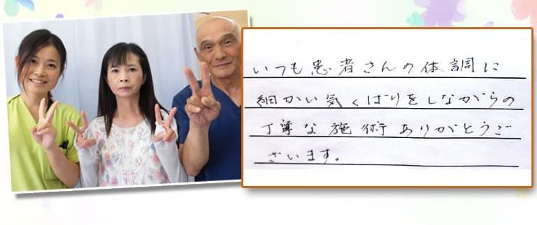 いつも患者さんの体調に細かい気配りをしながらの丁寧な施術ありがとうございます。