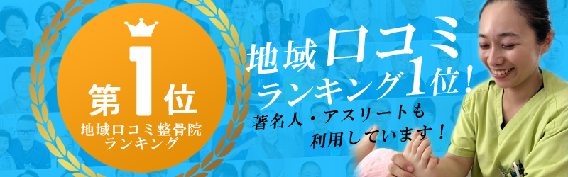 栃木県小山市の輝整骨院かがやき鍼灸院は地域口コミランキング第1位!著名人やアスリートも利用します。