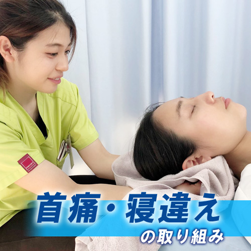 輝整骨院かがやき鍼灸院の首痛の取り組み