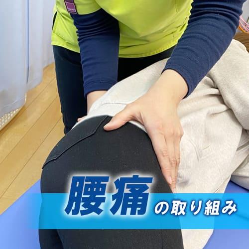 輝整骨院かがやき鍼灸院の腰痛の取り組み