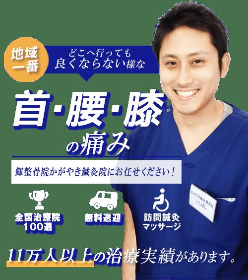 首・腰・膝の痛みの栃木県小山市にある輝整骨院かがやき鍼灸院にお任せください!全国治療院100選ランクイン!・無料送迎実施中!訪問鍼灸マッサージ実施中!11万人以上の治療実績があります。
