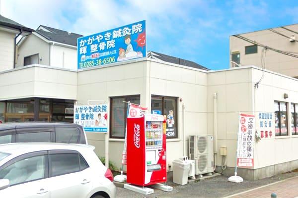 栃木県小山市の輝整骨院かがやき鍼灸院小山店