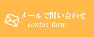 栃木県小山市輝整骨院かがやき鍼灸院にメール問合わせ