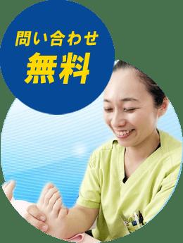 栃木県小山市輝整骨院かがやき鍼灸院に問い合わせ